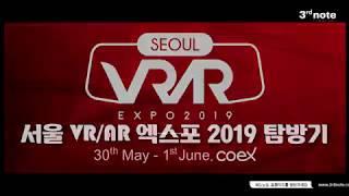 써드노트TV : 2019 VRAR Expo(in 코엑스) 탐방기