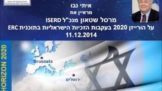 """רשת ב """"צבע הכסף"""" 11.12.14 מרסל שטאון על הורייזן 2020 בעקבות הזכיות בתוכנית ERC"""