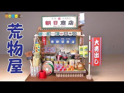 Miniature Dollhouse kit Japanese Hardware shop ミニチュアキット荒物屋さん作り