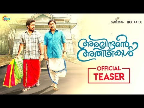 Aravindante Athidhikal Official Teaser |...