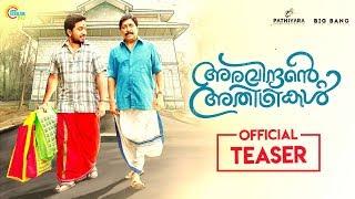 Aravindante Athidhikal Official Teaser | Sreenivasan, Vineeth Sreenivasan | Shaan Rahman | M Mohanan