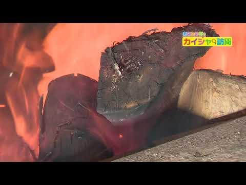 当社紹介:木炭事業①