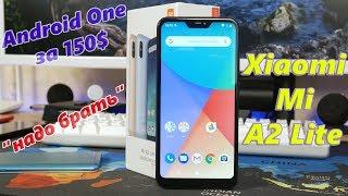 Xiaomi Mi A2 Lite идеальный смартфон Android One за 150$