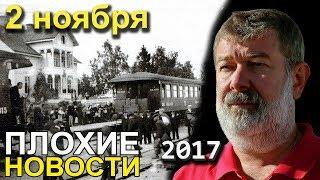 Вячеслав Мальцев | Плохие новости | Артподготовка | 2 ноября 2017