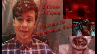 �������� ���� Реакции На Смертельные Файлы (2 Сезон) #3 - Обряд экзорцизма, кража ребёнка, и эпилепсия ������