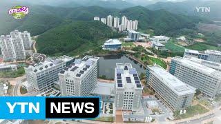 [캠퍼스24_캠퍼스 줌인] 과학기술 특성화대학, 유니스트 / YTN (Yes! Top News)
