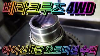 부산오토미션수리 베라크루즈4WD 아이신6단 오토미션 수…