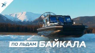 Аэролодка Север 750К по льду на озере Байкал
