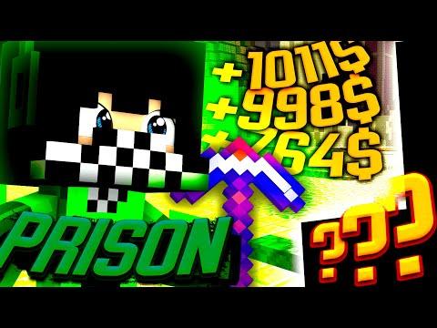 Видео: ШЁЛК КИРКА ПРИЗОН КРИСТАЛИКС! ИЗИ ЛВЛ ● Minecraft Cristalix Prison