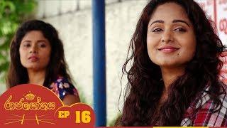 Raja Yogaya | Episode 16 - (2018-08-06) | ITN Thumbnail