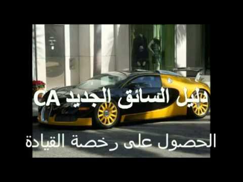 DMV CA: Driver's Written Test (Arabic)