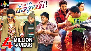 Repeat youtube video Where is Vidya Balan Latest Full Movie | Latest Telugu Comedy Full Movies | Sri Balaji Video