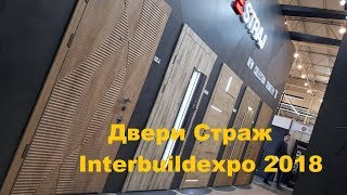 Обзор на входные двери страж - строительная выставка Interbuildexpo 2018