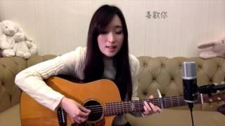 陳潔儀 - 喜歡你 (Guitar cover)