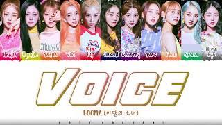 LOONA (이달의 소녀) - 'VOICE' Lyrics [Color Coded_Han_Rom_Eng]