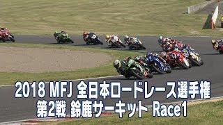 2018 Rd.2 鈴鹿2&4 JSB1000 決勝レース1