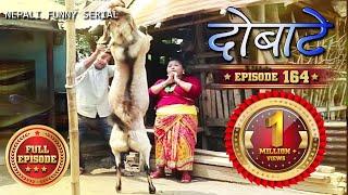 Dobate Episode 164 - दोबाटे भाग १६४ - Nepali Comedy Serial - 13 -04 - 2018