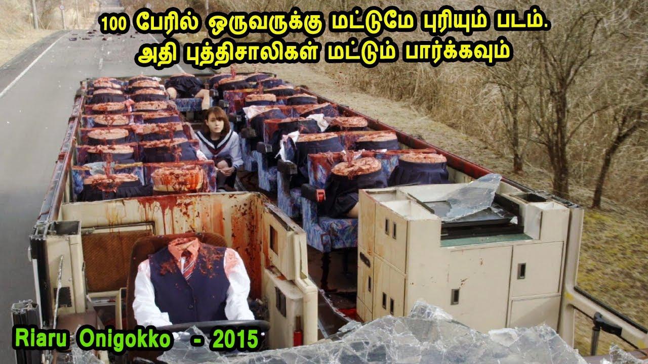 Download 100 பேரில் ஒருவருக்கு மட்டுமே புரியும் படம். அதி புத்திசாலிகள் மட்டும் பார்க்கவும்  - MR Tamilan