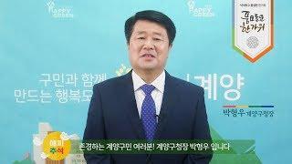 2017년 박형우 계양구청장 추석명절 인사썸네일