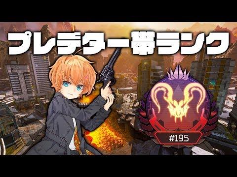 【APEX LEGENDS】2桁目指してプレデター帯ランク!【渋谷ハル】