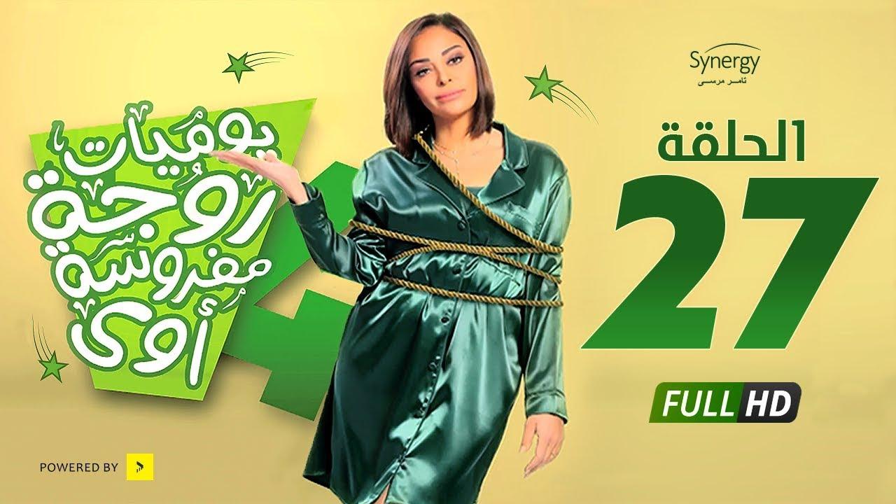 مسلسل يوميات زوجة مفروسة أوي ج 4 - الحلقة 27 السابعة والعشرون | Yawmiyat Zoga Mafrosa Awy 4 - Ep 27