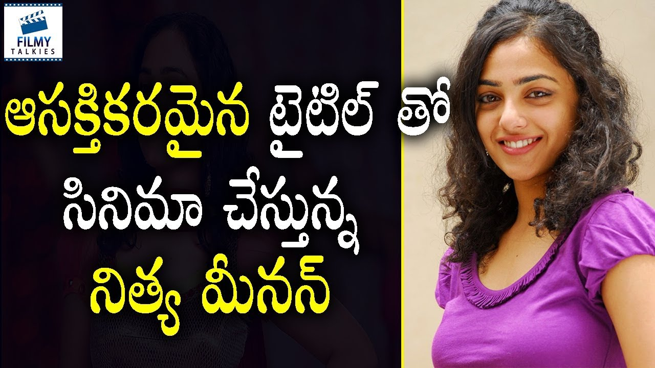 Intresting News Of Nithya Menon Next Movie | #Nithya Menon | #Latest Cinema News