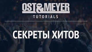 Ost & Meyer Tutorials - Секреты Хитов