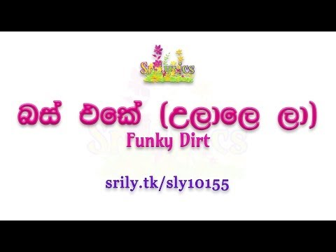 Bus Eke (Ulale La) by Funky Dirt