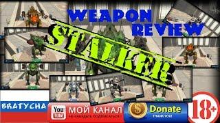 War Robots Stalker видео-учебник от Bratycha