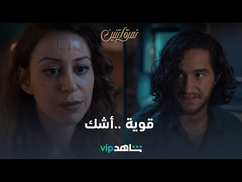 مش فارق معايا حقيقي إنما واقفة على رجلي .. أشك