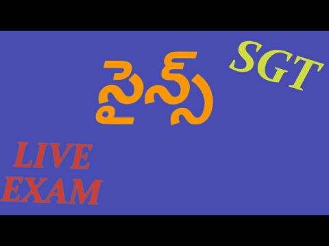 SGT Science Live Test, Most Imp Bits        Muralidharclassroom    apdsc2018    classes in telugu