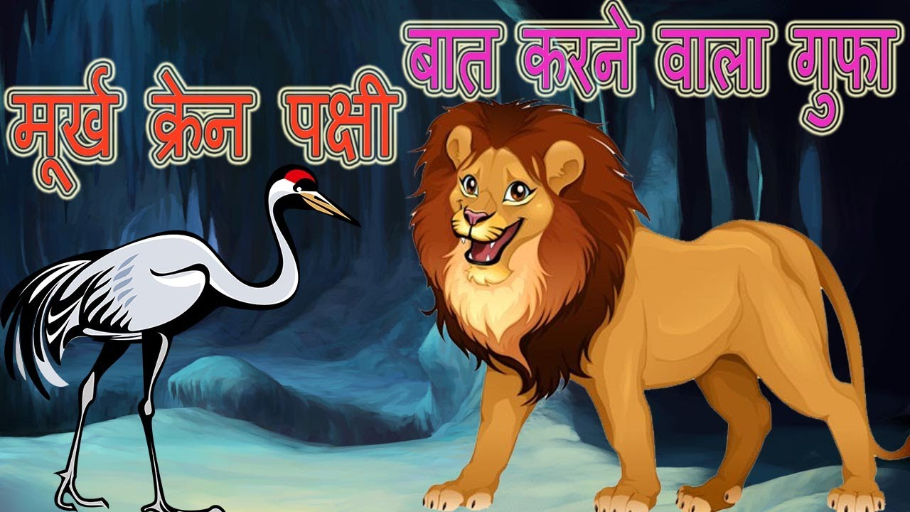 The Talking Cave | The Foolish Crane | Hindi Fairy Tales | Moral Short Stories for Kids