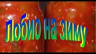 ЛОБИО на ЗИМУ. Рецепт приготовления лобио.