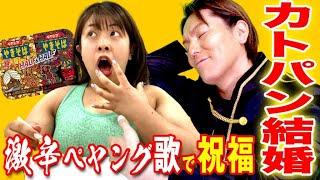 【祝・結婚】90kgのカトパンが激辛ペヤングで熱唱/餅田コシヒカリ