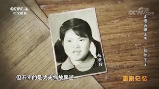 《国家记忆》 20190911 走进英雄王杰 精神流芳| CCTV中文国际
