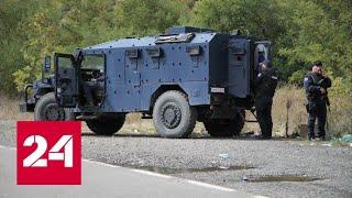 МИД России: Сербия ведет себя ответственно и сдержанно - Россия 24 