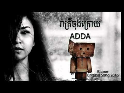 រាត្រីចុងក្រោយ - ADDA Angel - Khmer Original Song [Official Audio] - Reatrey Chong Kroy