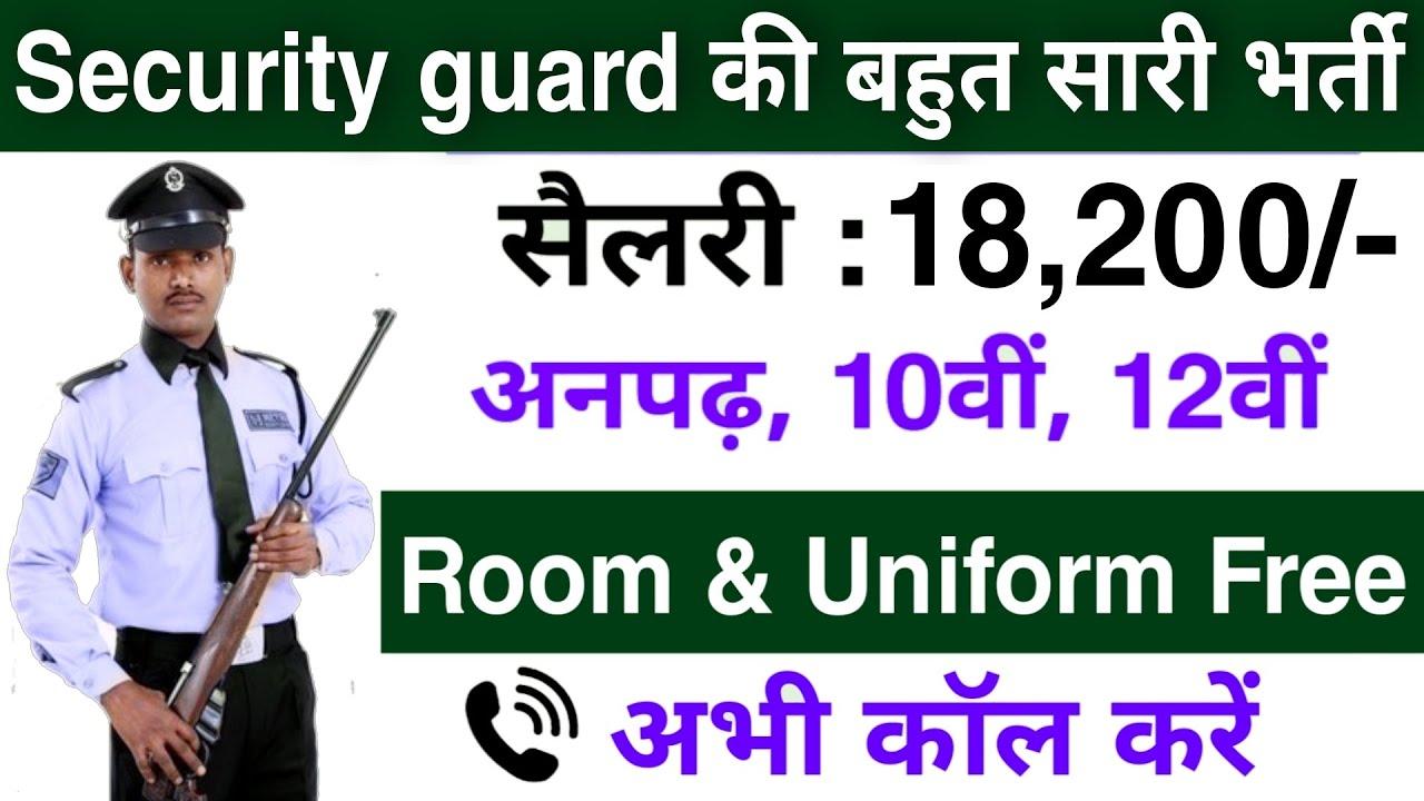 सिक्योरिटी गार्ड की बहुत सारी भर्ती | Security guard recruitment 2021 | Security guard jobs