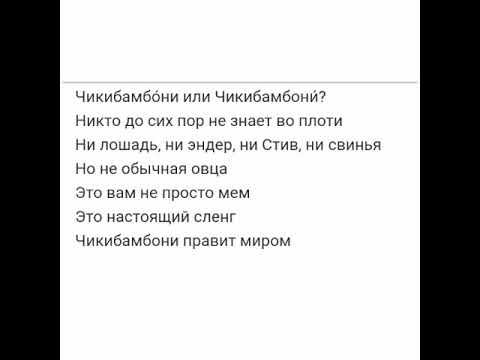 "Текст песни ""Чикибамбони""/Sonya Daz"