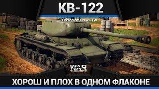 кВ-122 ИЗИ ПРОКАЧКА? в War Thunder