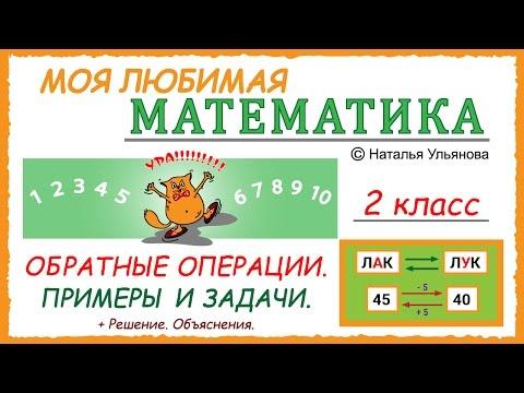 Деление в задаче, Математика, 2 класс, Задача, Деление