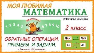 Обратные операции. Примеры и задачи. Математика 2 класс.