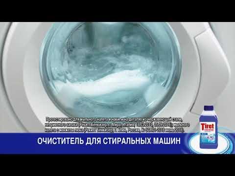 Очиститель для стиральных машин Tiret