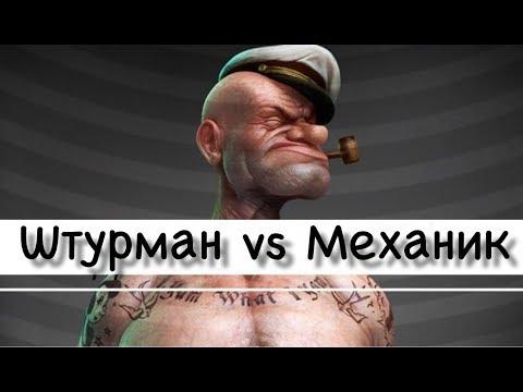 Штурман Vs Механик