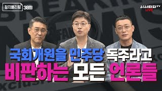 정치클리핑 38회 - 국회개원을 민주당 독주라고 비판하는 모든 언론들