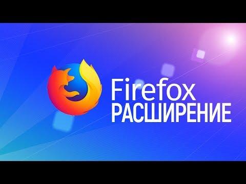 2 и более ряда закладок для FIREFOX РАСШИРЕНИЕ
