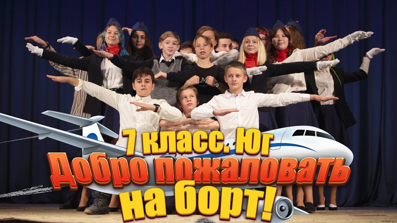 «Добро пожаловать на борт!». 7 класс частной школы «Взмах-ЮГ», СПб. Представление классов-2019