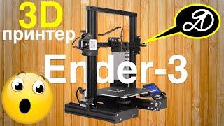 магическая распаковка и сборка 3Д-принтера Creality Ender-3. Первая печать
