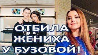 Известная актриса отбила у Бузовой нового жениха  (19.02.2018)