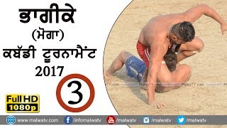 ਭਾਗੀਕੇ (ਮੋਗਾ) - BHAGIKE  (Moga) | KABADDI TOURNAMENT- 2017| Full HD | Part 3rd